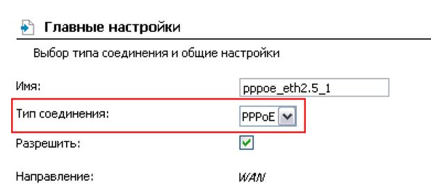настройка PPP2
